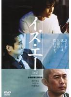 【中古】イズ・エー is A b19198/DMSM6147【中古...