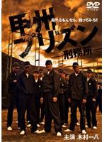 【中古】甲州プリズン-刑務所- b19348/DMSM6391...