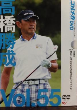 【中古】GOLF mechanic Vol.55 高橋勝成 b19232/...
