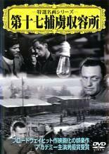 【中古】第十七捕虜収容所 b19206/VCDD-12【中古...