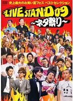 【中古】YOSHIMOTO PRESENTS LIVE STAND 09 ネタ...