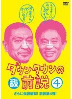 【中古】ダウンタウンの前説 vol.4 b19223/YRBR-...