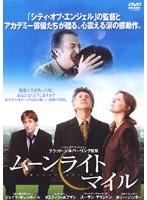 【中古】ムーンライトマイル b20068/AFD-10586【...