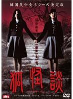 【中古】狐怪談 b20141/ASBX-2870【中古DVDレン...