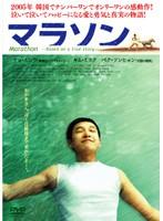 【中古】マラソン b20169/ASBX-3258【中古DVDレ...