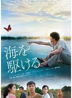 【中古】◎海を駆ける/ASBX-6134【中古DVDレンタ...