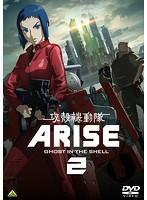 【中古】攻殻機動隊 ARISE 2 b20362/BCDR-3160...