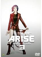 【中古】攻殻機動隊 ARISE 3 b20361/BCDR-3161...