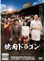 【中古】◎焼肉ドラゴン/DABR-5461【中古DVDレン...