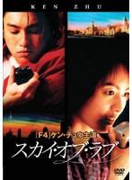 【中古】F4 Film Collection スカイ・オブ・ラブ ...