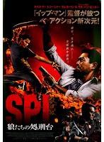 【中古】◎SPL 狼たちの処刑台/FMDR-9932【中古D...