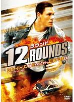 【中古】12 ラウンド b20070/FXCC-38652【中古DV...