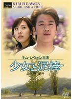 【中古】少女と泥棒 b20199/JVDD-1304R【中古DV...