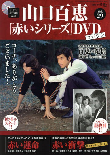 【中古】山口百恵「赤いシリーズ」DVDマガジン 20...
