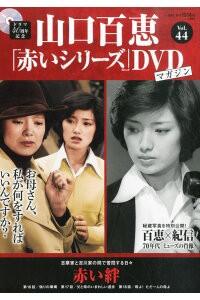 【中古】隔週刊 山口百恵「赤いシリーズ」DVDマガ...