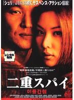 【中古】二重スパイ b20208/NKDF-2032【中古DVD...