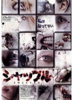 【中古】シャッフル b20079/NSTD-0232R【中古DVD...