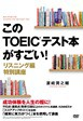 【中古】このTOEICテスト本がすごい!リスニング編...