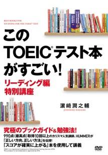 【中古】このTOEICテスト本がすごい!リーディング...