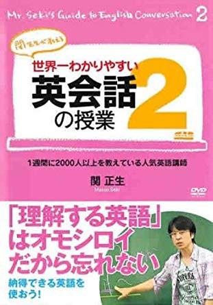 【中古】世界一わかりやすい英会話の授業2 b20104...