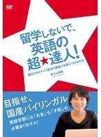 【中古】留学しないで、英語の超★達人! b20099...