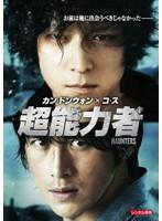 【中古】超能力者 b20140/PDSZ-300162【中古DVD...