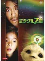 【中古】ミラクル7号 b20077/RDD-48768【中古DVD...