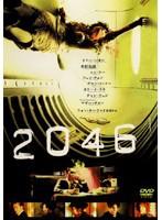 【中古】2046 b20148/REDV-00137W【中古DVDレン...