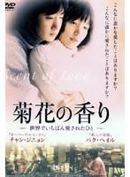 【中古】菊花の香り b20219/THD-14011【中古DVD...