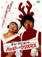 【中古】チャ・テヒョンのハッピー☆クリスマス ...