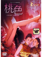 【中古】桃色/Colour Blossoms b20163/UARD-441...