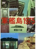 【中古】軍艦島1975-模型の国- b21571/ADE-0752...
