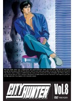 【中古】CITY HUNTER Vol.8 [ワケアリ] d14/AN...