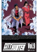 【中古】CITY HUNTER  Vol.9 [ワケアリ] d15/A...