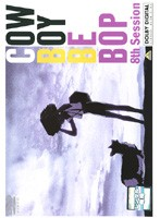 【中古】COWBOY BEBOP 8th Session [ワケアリ] d5...