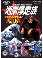 【中古】湘南爆走族 DVDコレクション VOL.6 <ア...