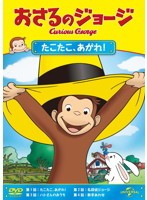 【中古】おさるのジョージ たこたこ、あがれ! b...