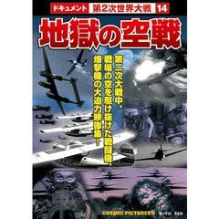 【中古】地獄の空戦 b21561/TMW-032【中古DVDレ...