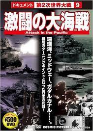 【中古】激闘の大海戦 b21572/TMW-033【中古DVD...