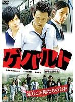【中古】ゲバルト b21626/DALI-10097【中古DVD...