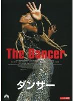 【中古】ダンサー b21581/PDSV-909【中古DVDレ...