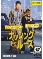 【中古】ナッシング・トゥ・ルーズ b18456/VWDP...