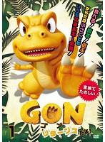 【中古】GON ゴン リターンズだよ! 1 b22196/EY...