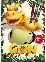 【中古】GON ゴン リターンズだよ! 2 b22197/EY...