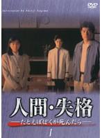 【中古】人間・失格(4巻抜け) 計3巻セット s122...