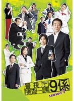 【中古】警視庁捜査一課9係 season1(5巻抜け) 計...