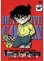 【中古】名探偵コナン PART17 vol.1 b22218/ONB...