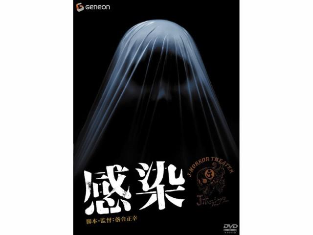 【中古】感染 b18291/TDV15132R【中古DVDレンタ...