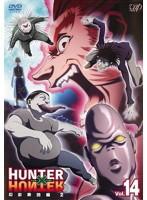 【中古】HUNTER×HUNTER Vol.14 幻影旅団編 2 b2...