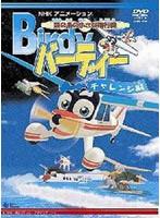 【中古】南の島の小さな飛行機 バーディー チャレ...